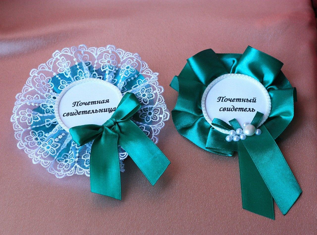 Эмблемы для свидетелей на свадьбу