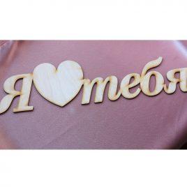 Надпись деревянная «Я♥тебя» с покраской
