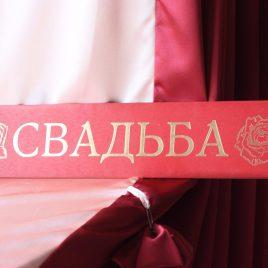 Слово Свадьба на номер авто красный