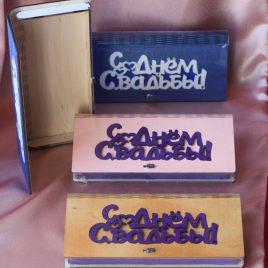 Подарочные коробочки (конверты) для денег из дерева С Днем Свадьбы