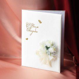 Папка для свидетельства о браке №13