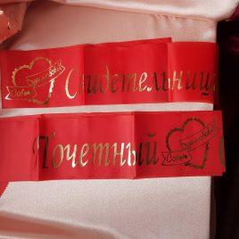 Ленты для свидетелей красные с золотом капрон