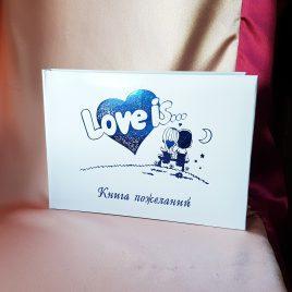 Альбом для пожеланий Love is синий №17