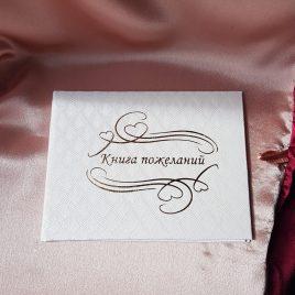 Альбом для пожеланий №19
