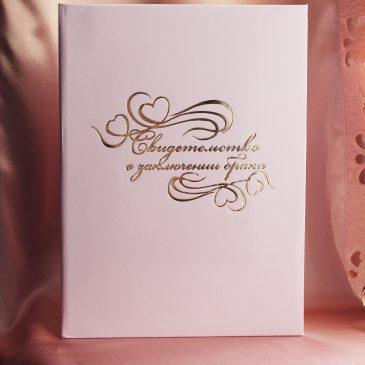 Папка для свидетельства о браке сирень ламинированная А4 №44