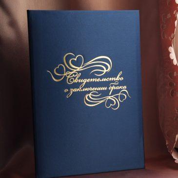 Папка для свидетельства о браке синяя шелк А4 №48