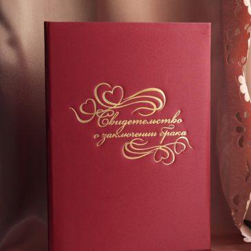 Папка для свидетельства о браке красная шелк А4 №46