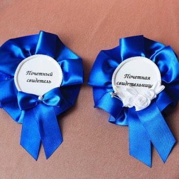 Значки для свидетелей Синие с розочками