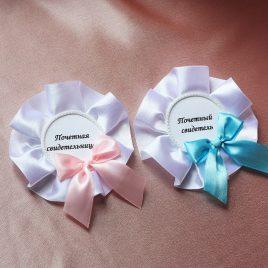 Значки для свидетелей Белые розово-голубые