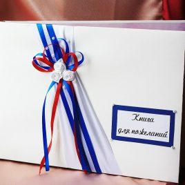Книга для пожеланий Три цветка с красным