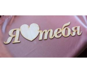 """Надпись деревянная """"Я♥тебя"""" с покраской"""