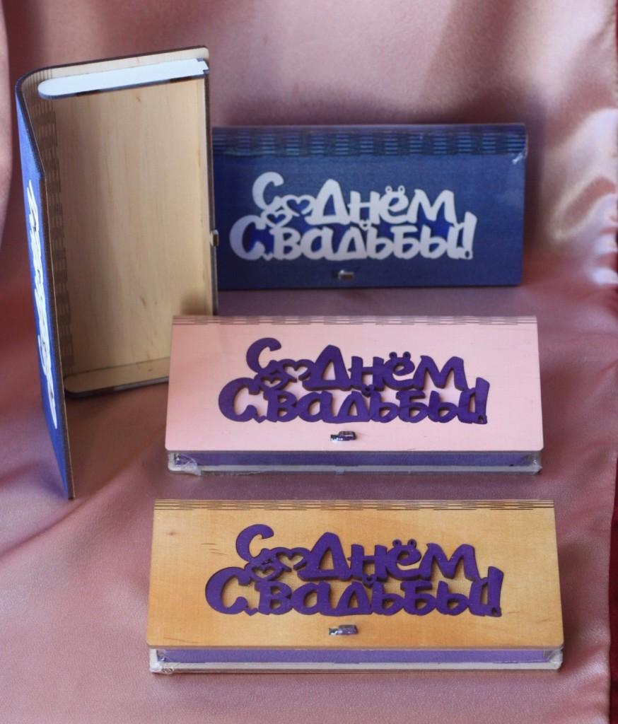 Подарочные конверты для денег из дерева С Днем Свадьбы