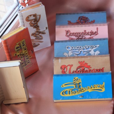Подарочные коробочки для денег из дерева Поздравляем!