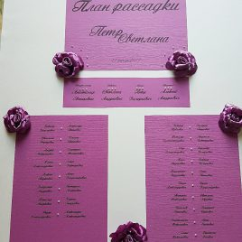 Рассадка гостей фиолетовая с розами на твердой основе