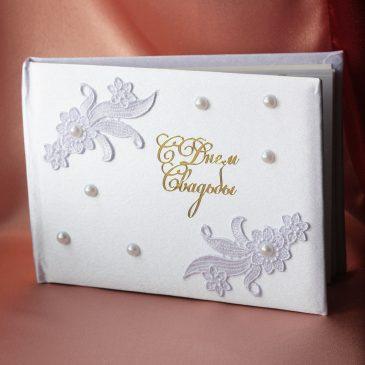 Альбом для пожеланий на свадьбу № 8