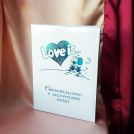 Папка для свидетельства о браке Love is бирюза №22