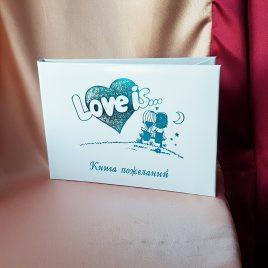 Альбом для пожеланий Love is бирюза №18