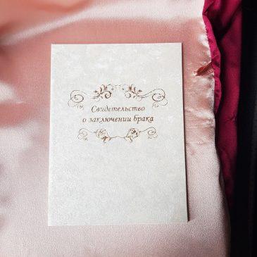 Папка для свидетельства о браке №24