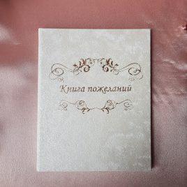 Альбом для пожеланий №24