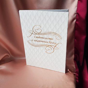 Папка для свидетельства о браке №25