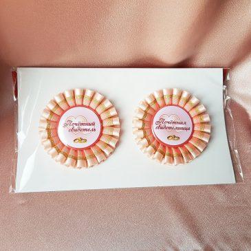 Значки для свидетелей персик с золотом №17