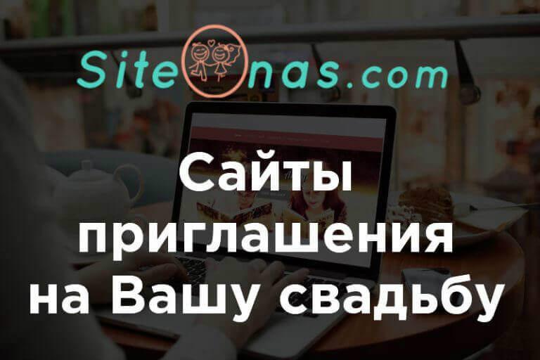 сайт приглашение на свадьбу SiteONas