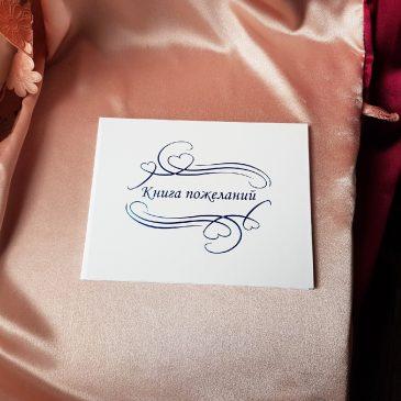 Альбом для пожеланий №39