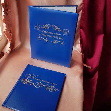 Набор Папка для свидетельства и Альбом для пожеланий синий №14