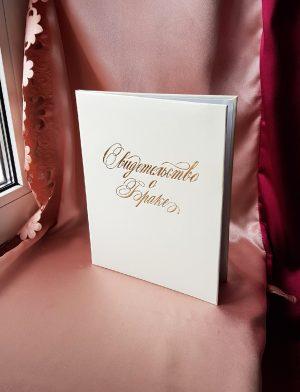 Папка для свидетельства о браке айвори  №33