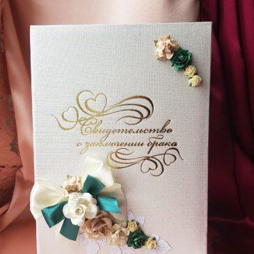 Папа для свидетельства о браке Изумруд с цветами №52