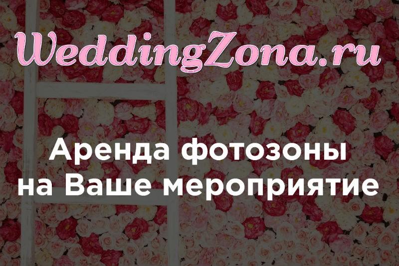 Аренда фотозоны на свадьбу в спб